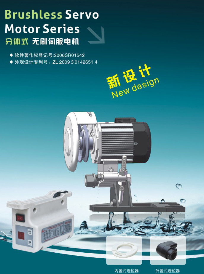 Brushless Servo Motor Zhejiang Cheering Sewing Machine Co Ltd